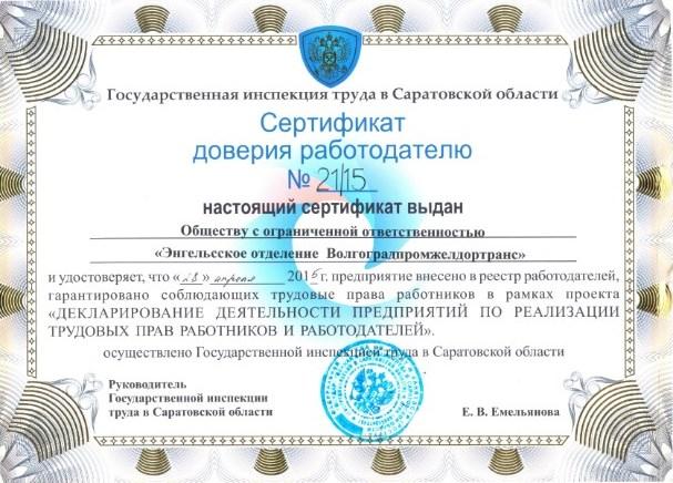ООО Энгельсское отделение Волгоградпромжелдортранс